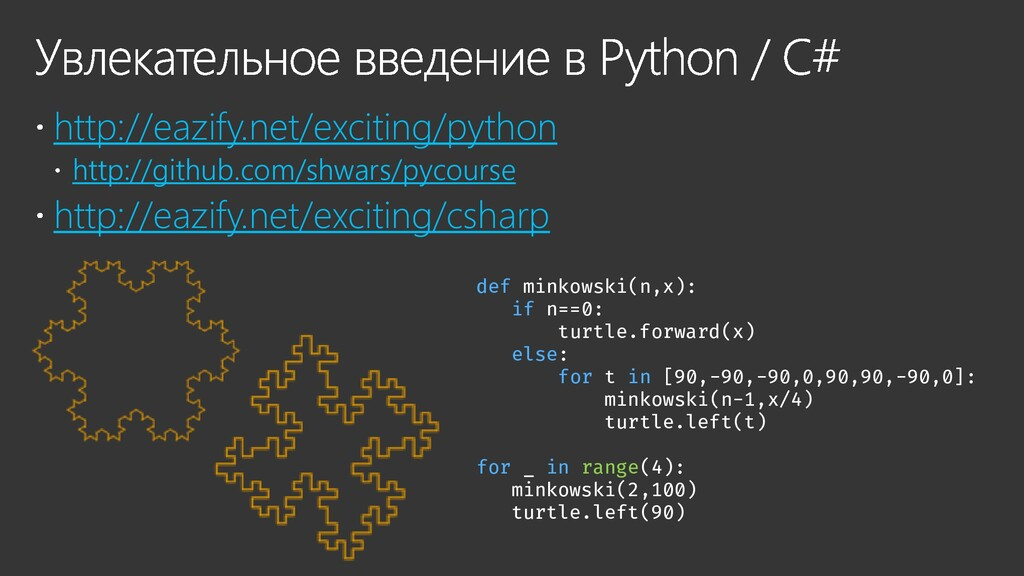 http://eazify.net/exciting/python http://github...