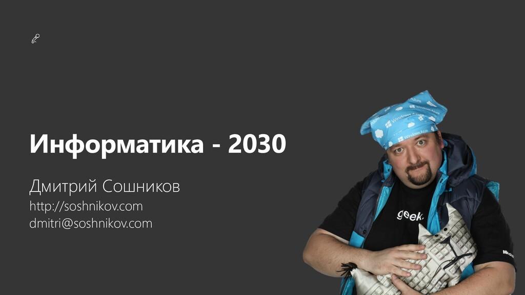 Q&A Информатика - 2030 Дмитрий Сошников http://...