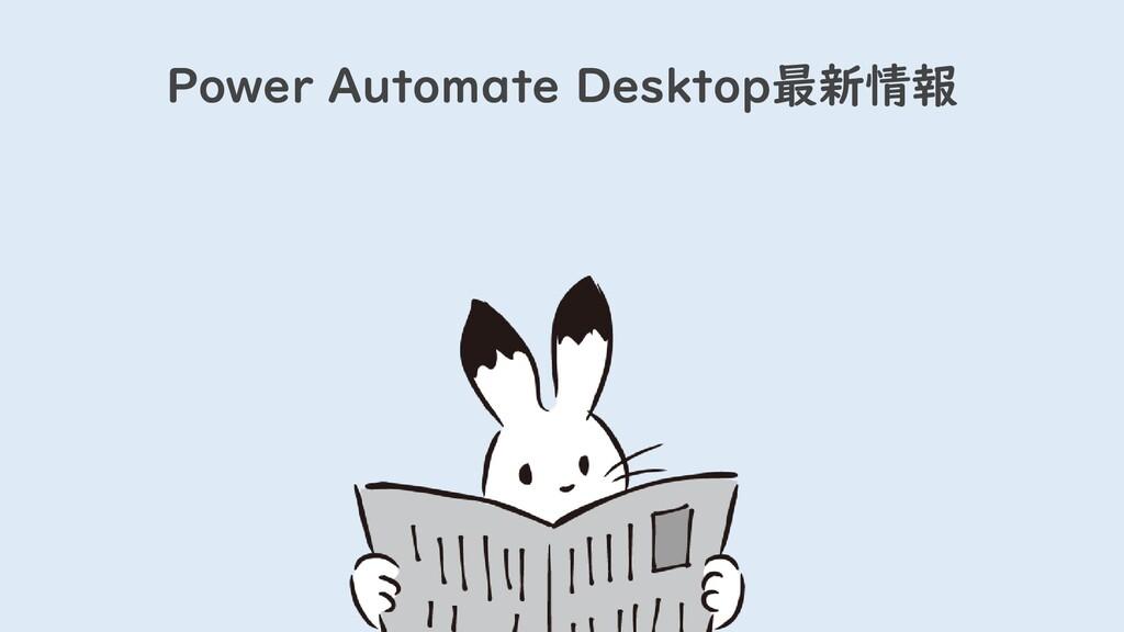 Power Automate Desktop最新情報