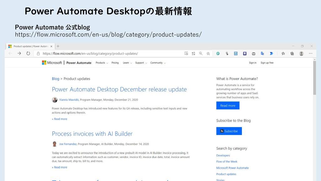 2 Power Automate Desktopの最新情報 Power Automate 公式...