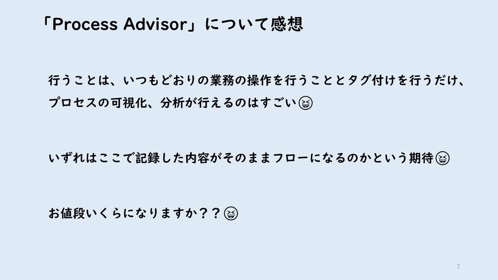 「Process Advisor」について感想 7 行うことは、いつもどおりの業務の操作を行う...