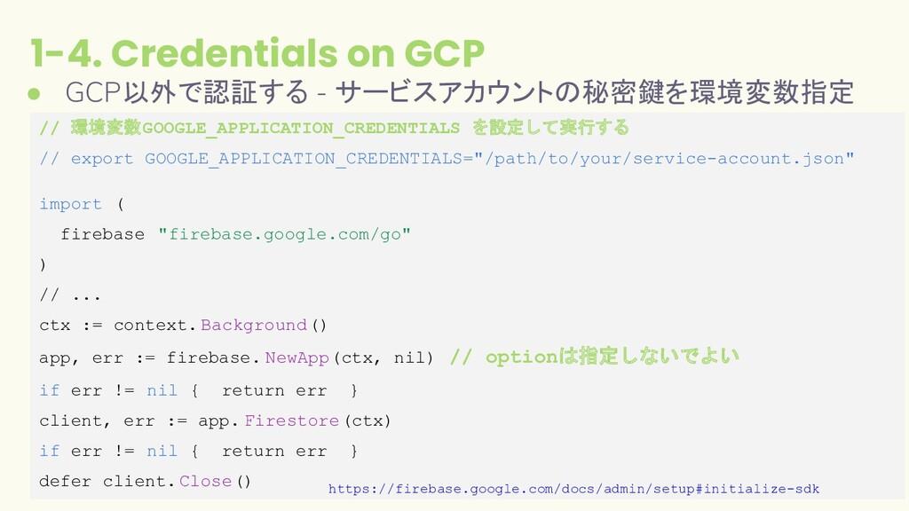 1-4. Credentials on GCP 17 ● GCP以外で認証する - サービスア...
