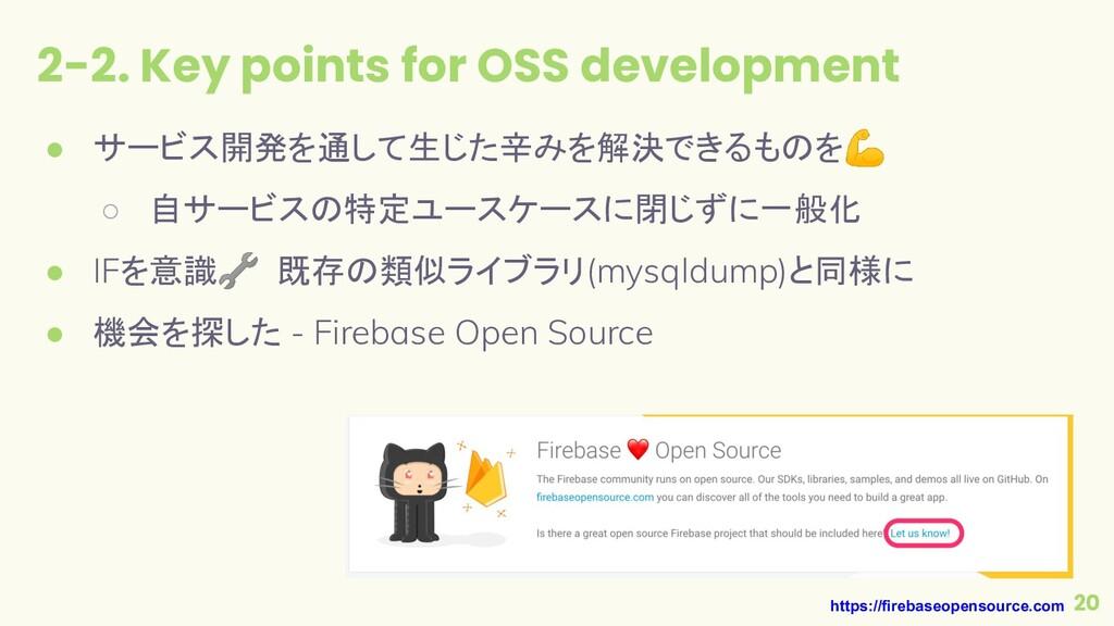 2-2. Key points for OSS development 20 ● サービス開発...