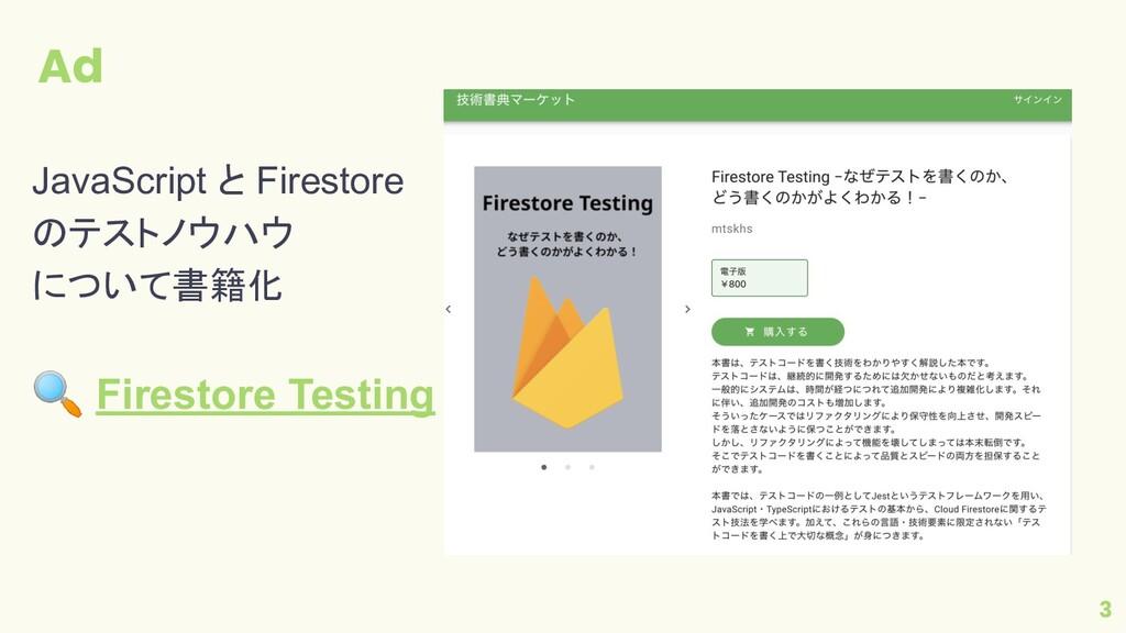 Ad 3 JavaScript と Firestore のテストノウハウ について書籍化 🔍 ...