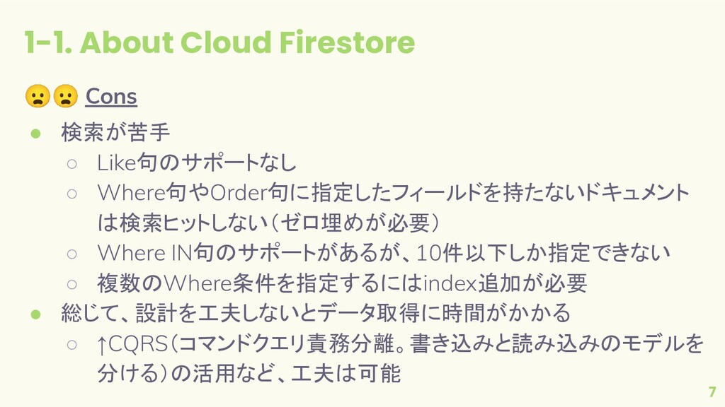 1-1. About Cloud Firestore 7 😦😦 Cons ● 検索が苦手 ○ ...