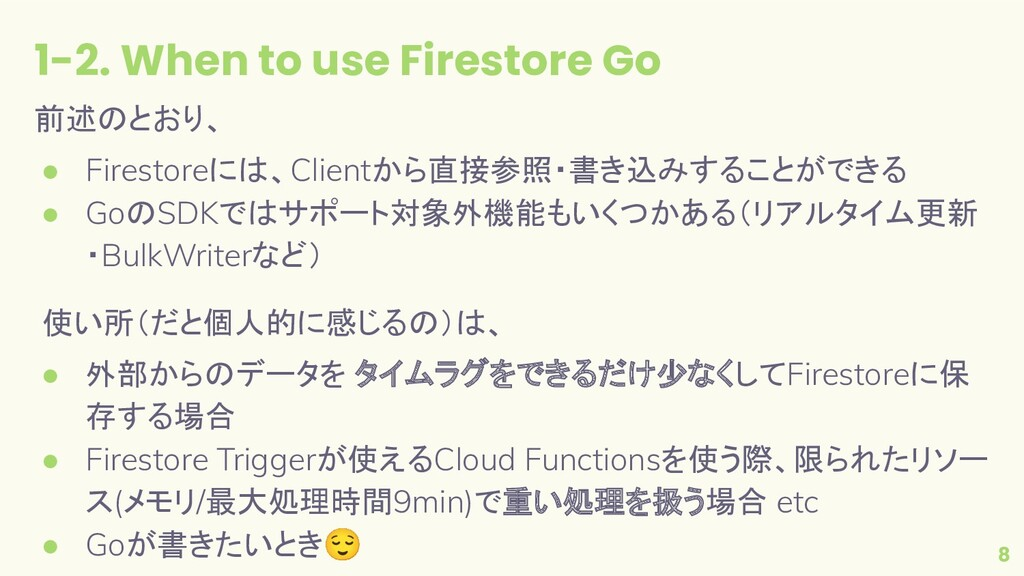 1-2. When to use Firestore Go 8 前述のとおり、 ● Fires...