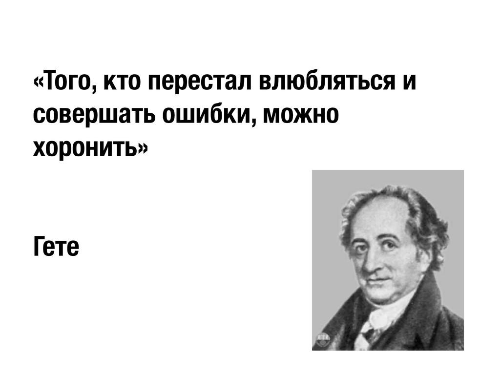 «Того, кто перестал влюбляться и совершать ошиб...
