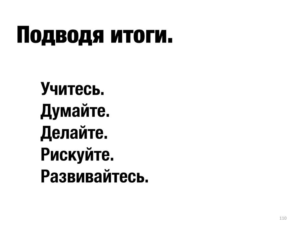 Подводя итоги. 110 Учитесь. Думайте. Делайте. Р...