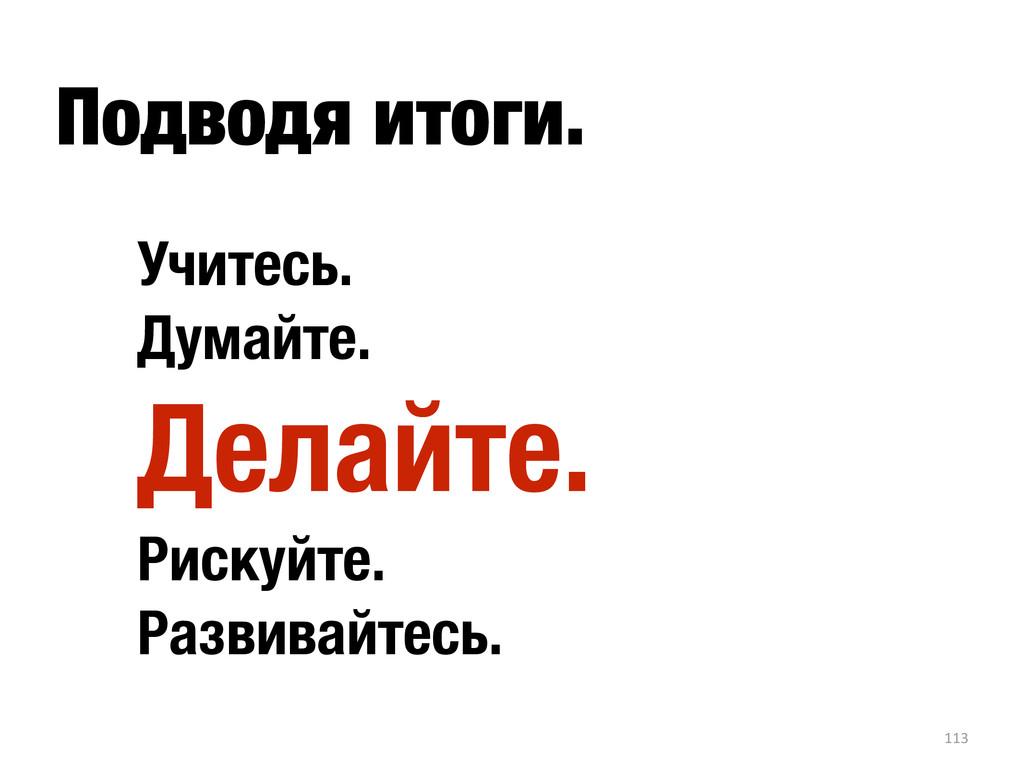 Подводя итоги. 113 Учитесь. Думайте. Делайте. Р...