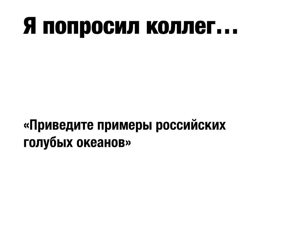 Я попросил коллег… «Приведите примеры российски...