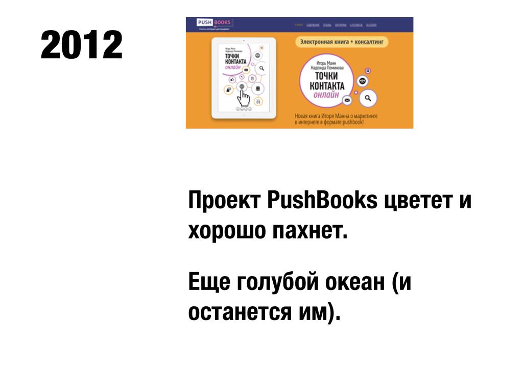 2012 Проект PushBooks цветет и хорошо пахнет. Е...
