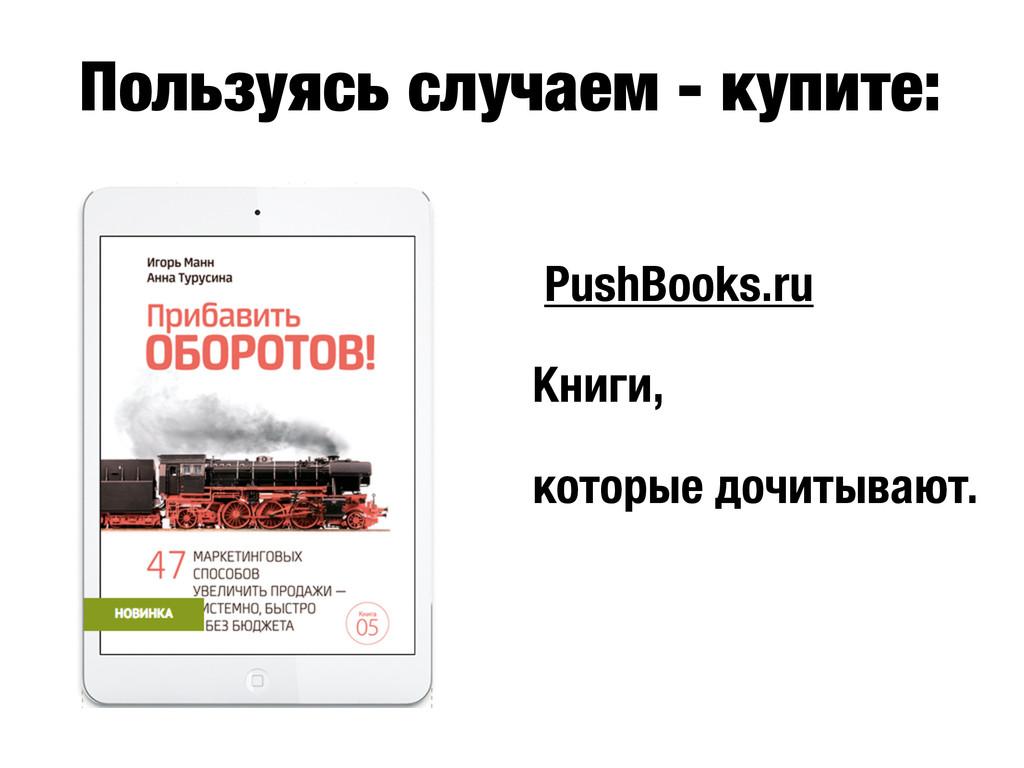 Пользуясь случаем - купите: PushBooks.ru Книги,...