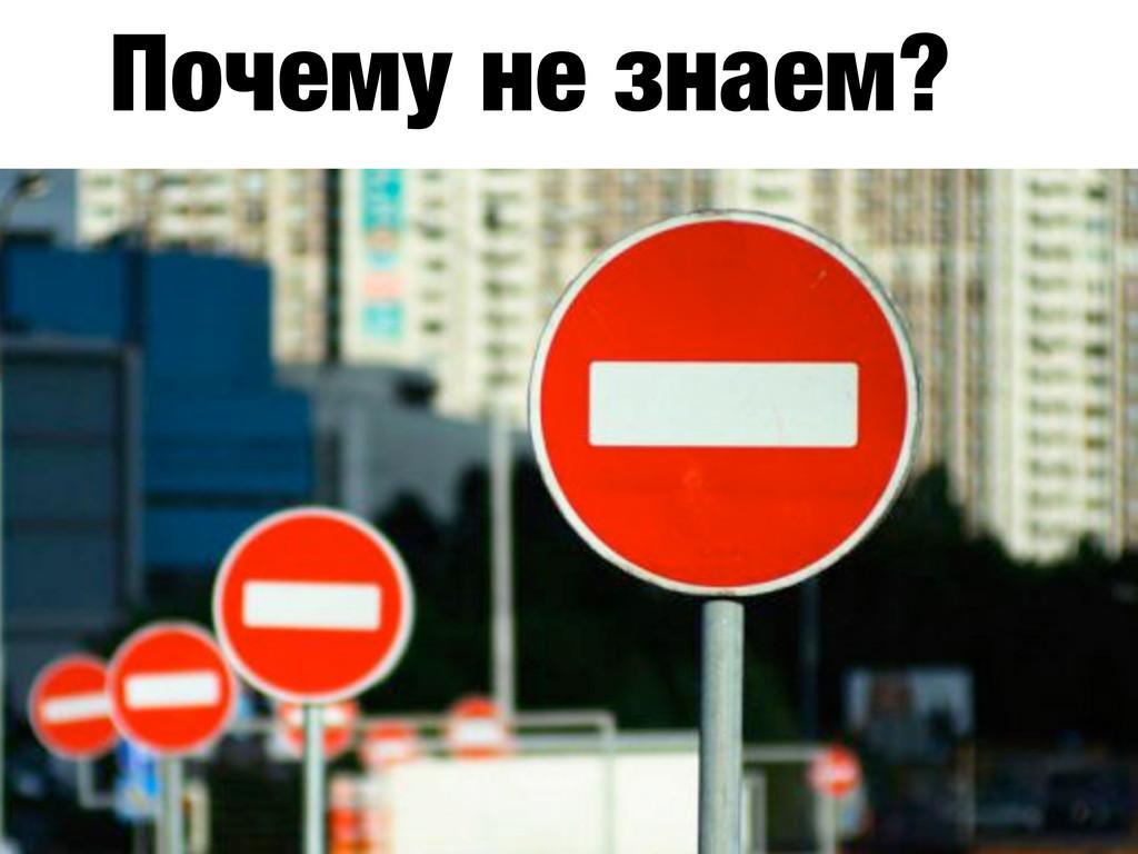 Почему не знаем?