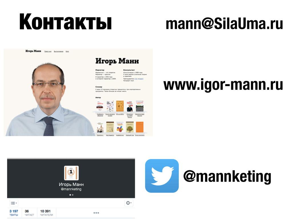 Контакты mann@SilaUma.ru @mannketing www.igor-m...