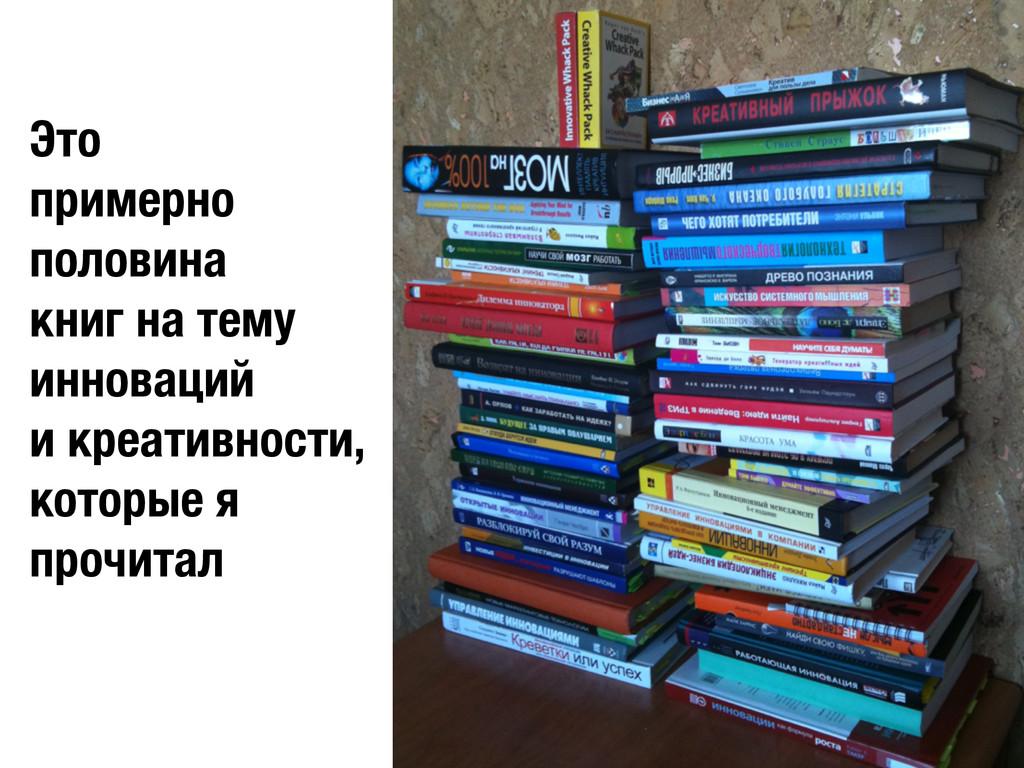 Это примерно половина книг на тему инноваций и ...