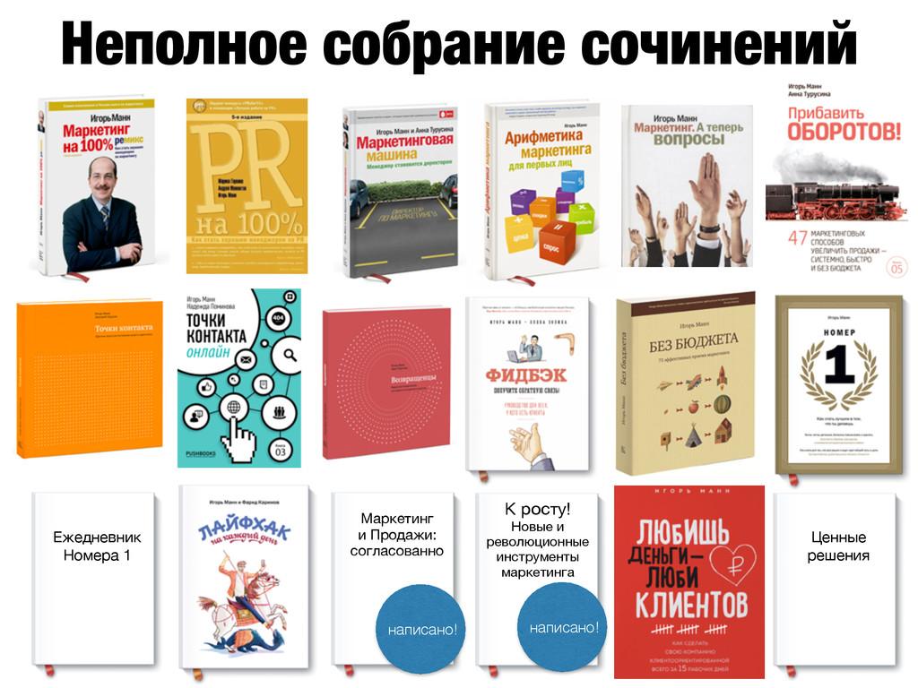 Неполное собрание сочинений Маркетинг  и Продаж...
