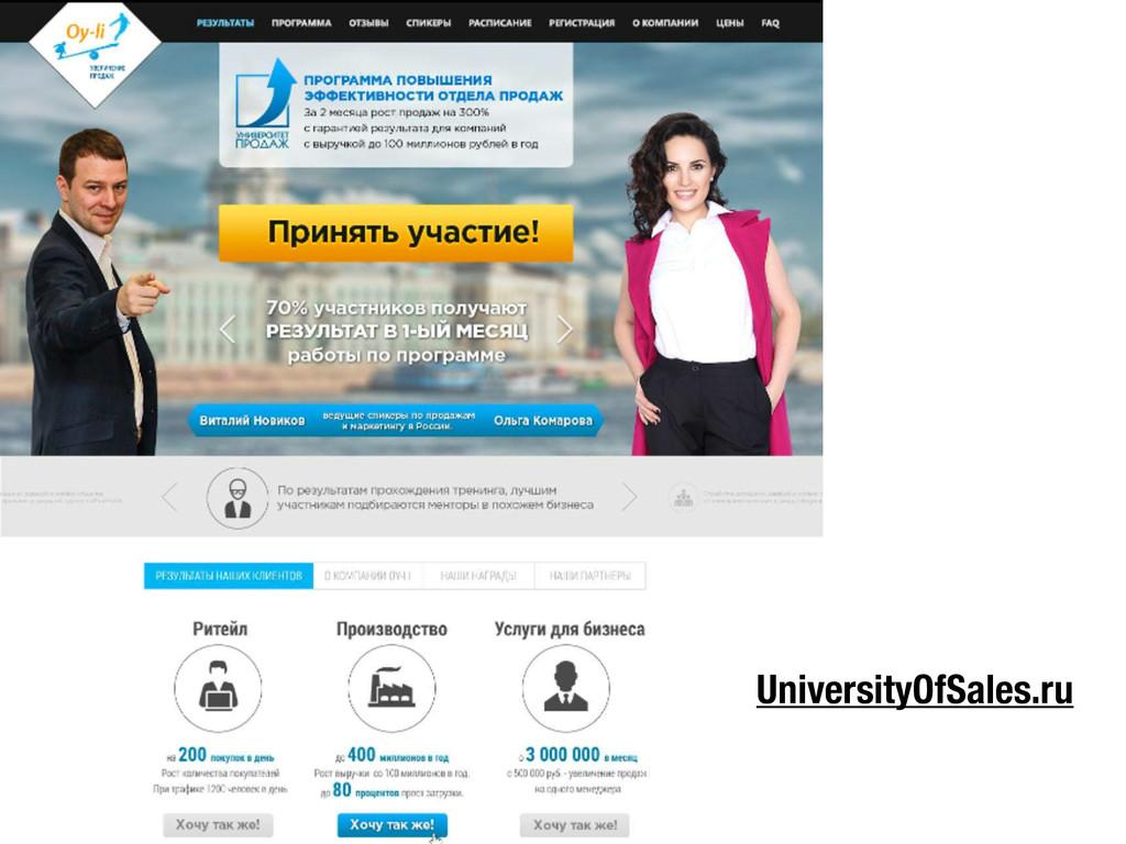 UniversityOfSales.ru