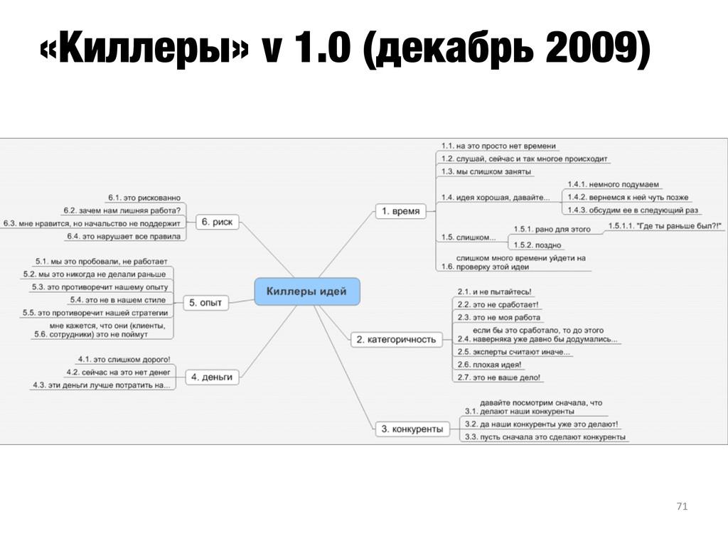 «Киллеры» v 1.0 (декабрь 2009) 71