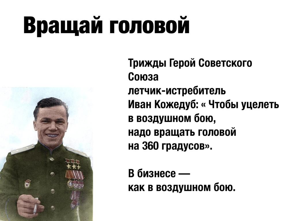 Вращай головой Трижды Герой Советского Союза ле...