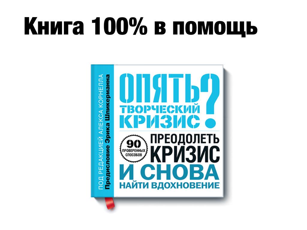 Книга 100% в помощь