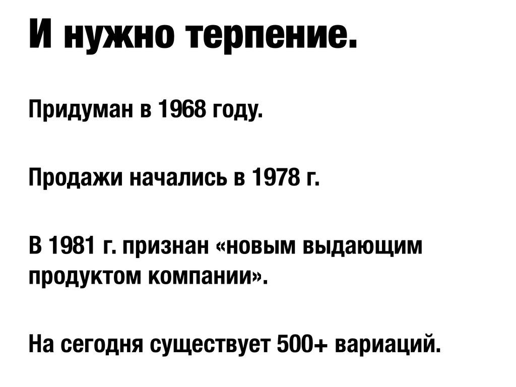 И нужно терпение. Придуман в 1968 году. Продажи...