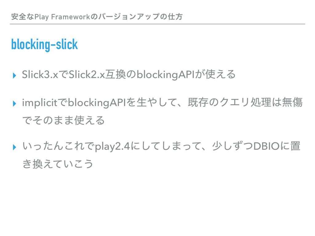blocking-slick ▸ Slick3.xͰSlick2.xޓͷblockingAP...