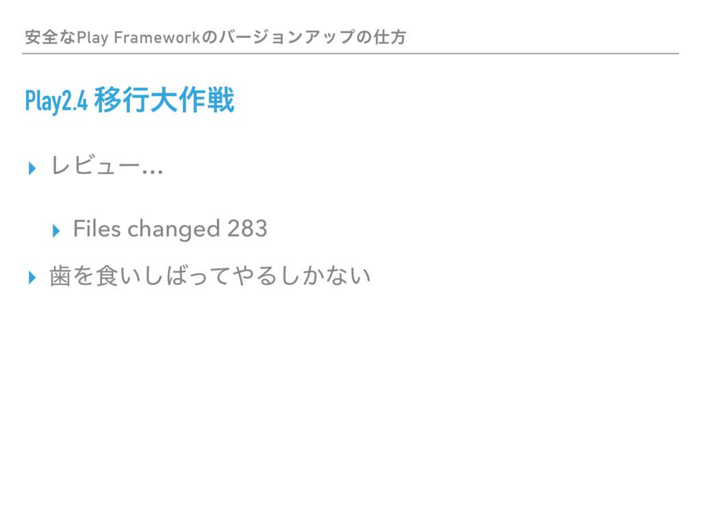 Play2.4 Ҡߦେ࡞ઓ ▸ ϨϏϡʔ… ▸ Files changed 283 ▸ Λ৯...