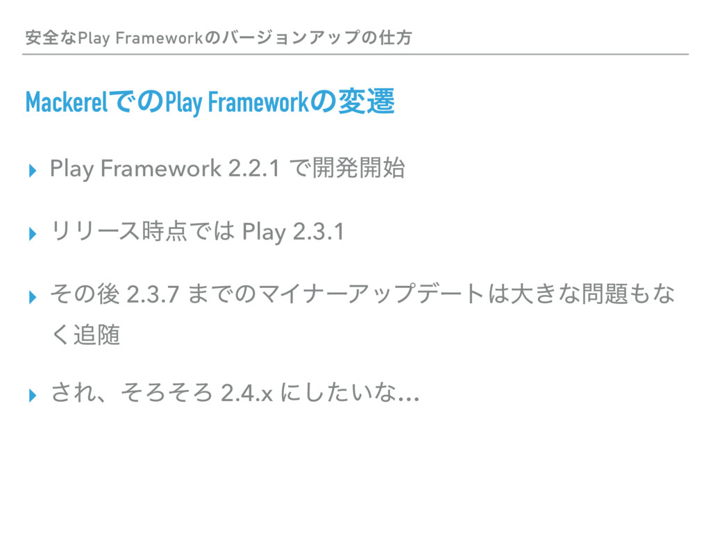 MackerelͰͷPlay Frameworkͷมભ ▸ Play Framework 2....