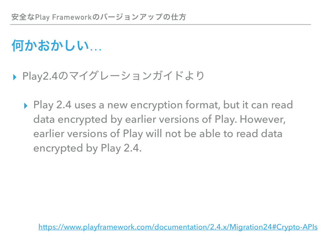Կ͔͓͔͍͠… ▸ Play2.4ͷϚΠάϨʔγϣϯΨΠυΑΓ ▸ Play 2.4 uses...