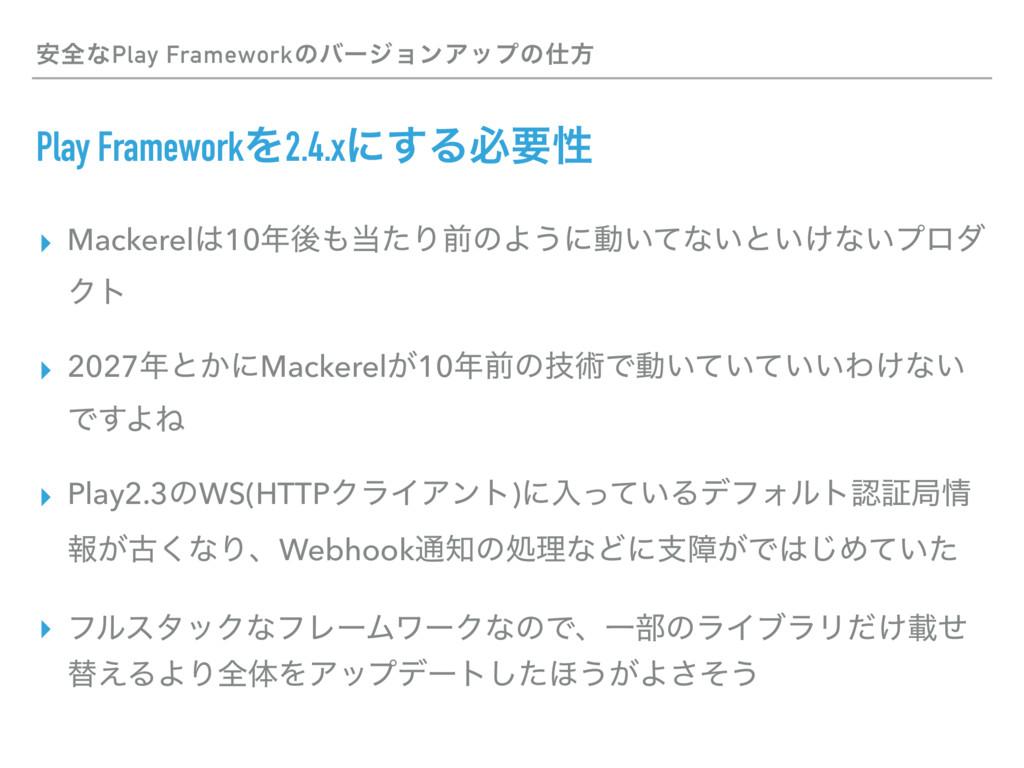 Play FrameworkΛ2.4.xʹ͢Δඞཁੑ ▸ Mackerel10ޙͨΓલ...