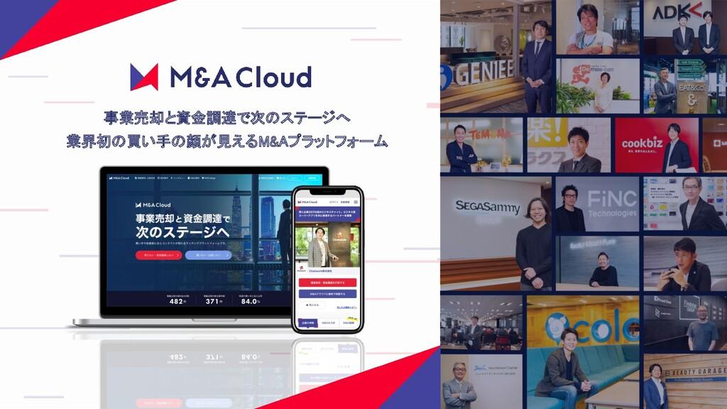 2 事業売却と資金調達で次のステージへ 業界初の買い手の顔が見えるM&Aプラットフォーム