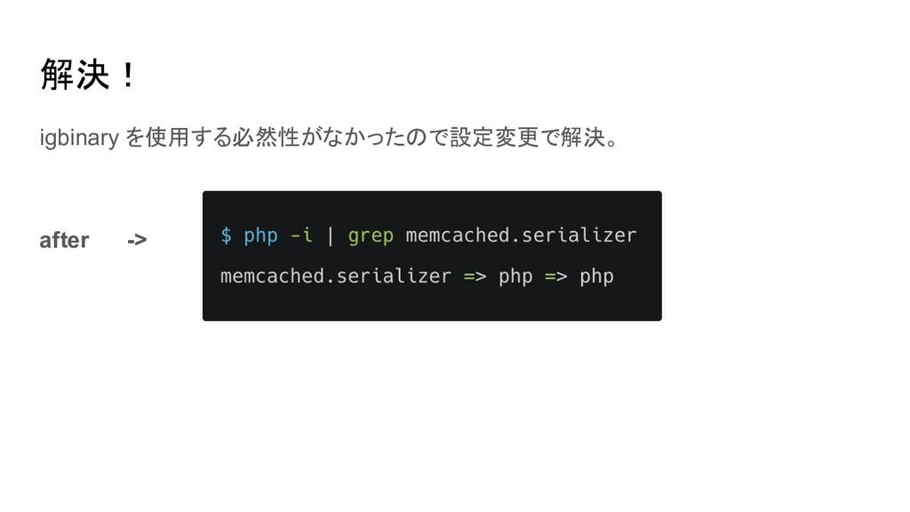 解決! igbinary を使用する必然性がなかったので設定変更で解決。 after ->