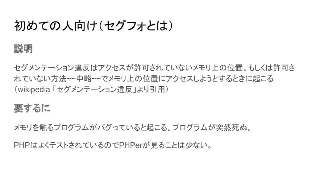 初めての人向け(セグフォとは) 説明 セグメンテーション違反はアクセスが許可されていないメモリ...