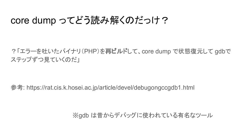 core dump ってどう読み解くのだっけ? ?「エラーを吐いたバイナリ(PHP)を再ビルド...