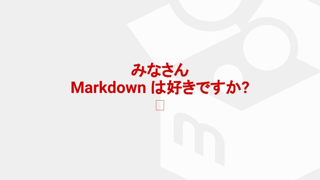 みなさん Markdown は好きですか?