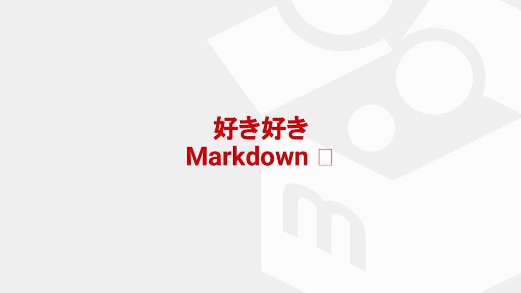 好き好き Markdown