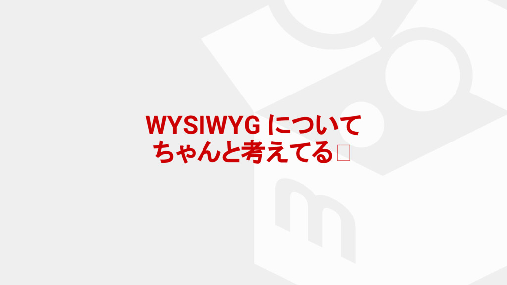 WYSIWYG について ちゃんと考えてる
