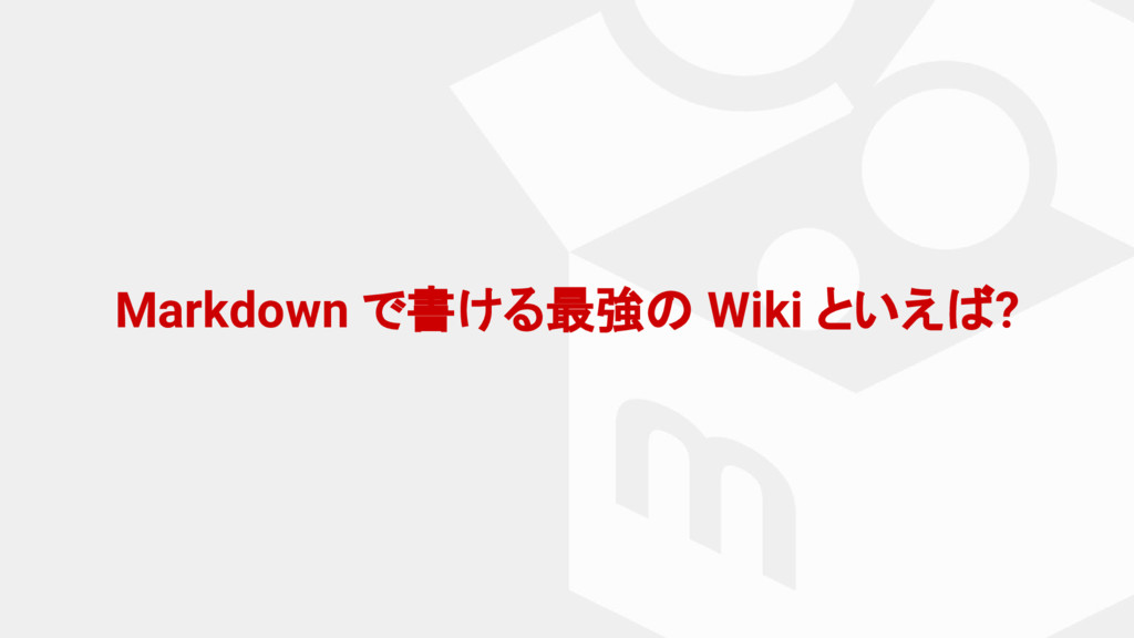 Markdown で書ける最強の Wiki といえば?