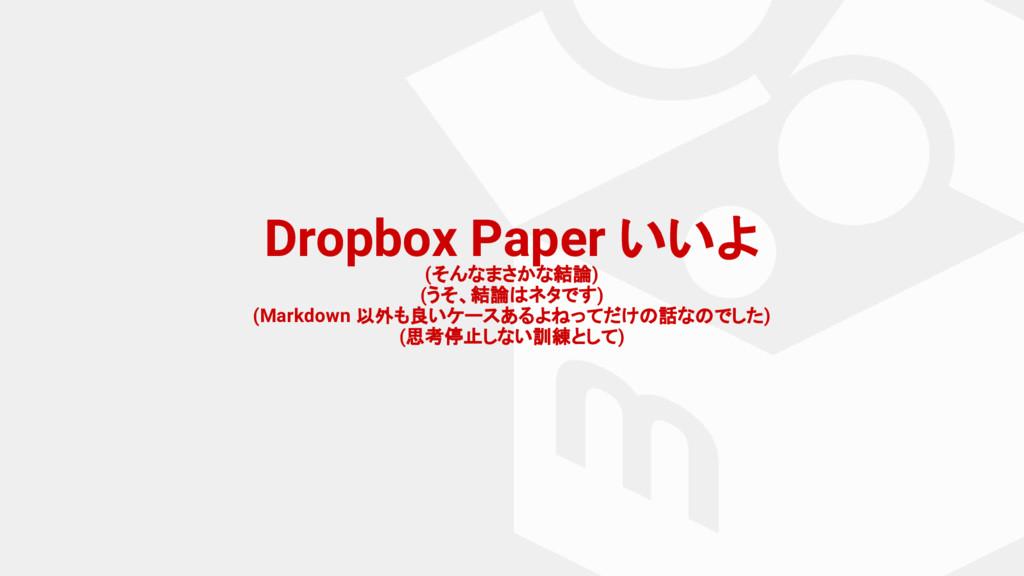 Dropbox Paper いいよ (そんなまさかな結論) (うそ、結論はネタです) (Mar...