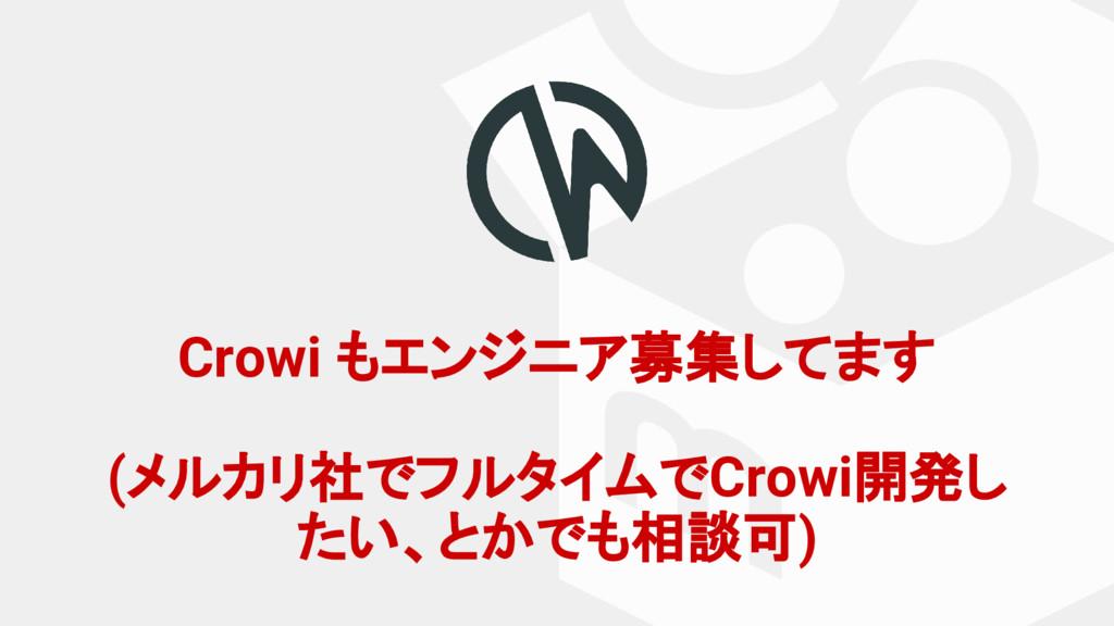 Crowi もエンジニア募集してます (メルカリ社でフルタイムでCrowi開発し たい、とかで...