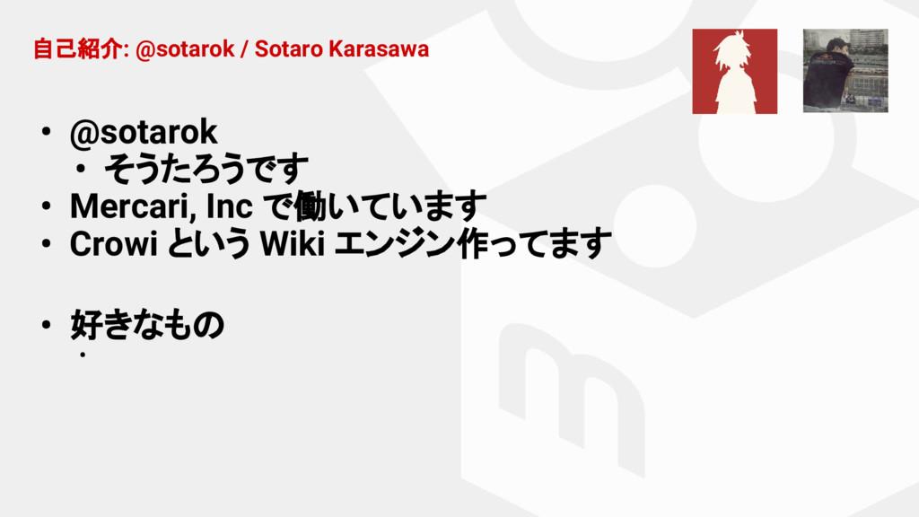 自己紹介: @sotarok / Sotaro Karasawa • @sotarok • そ...