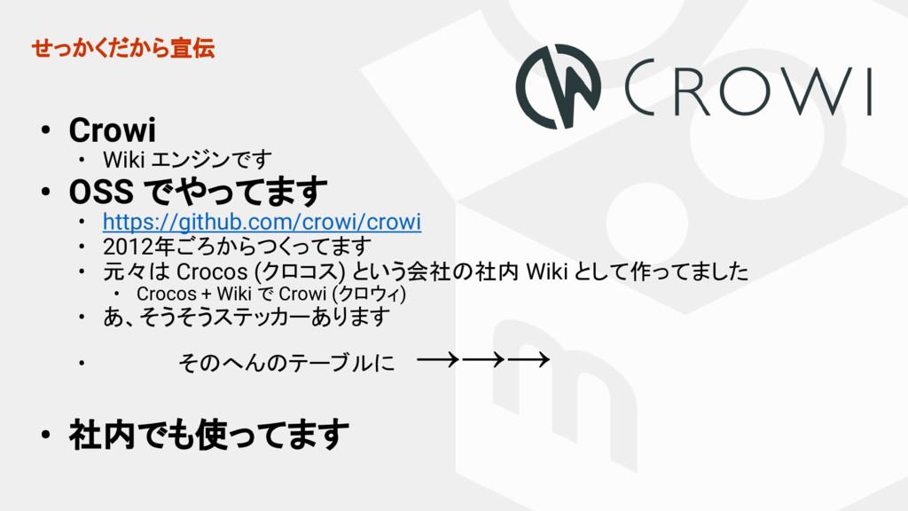 せっかくだから宣伝 • Crowi • Wiki エンジンです • OSS でやってます • ...