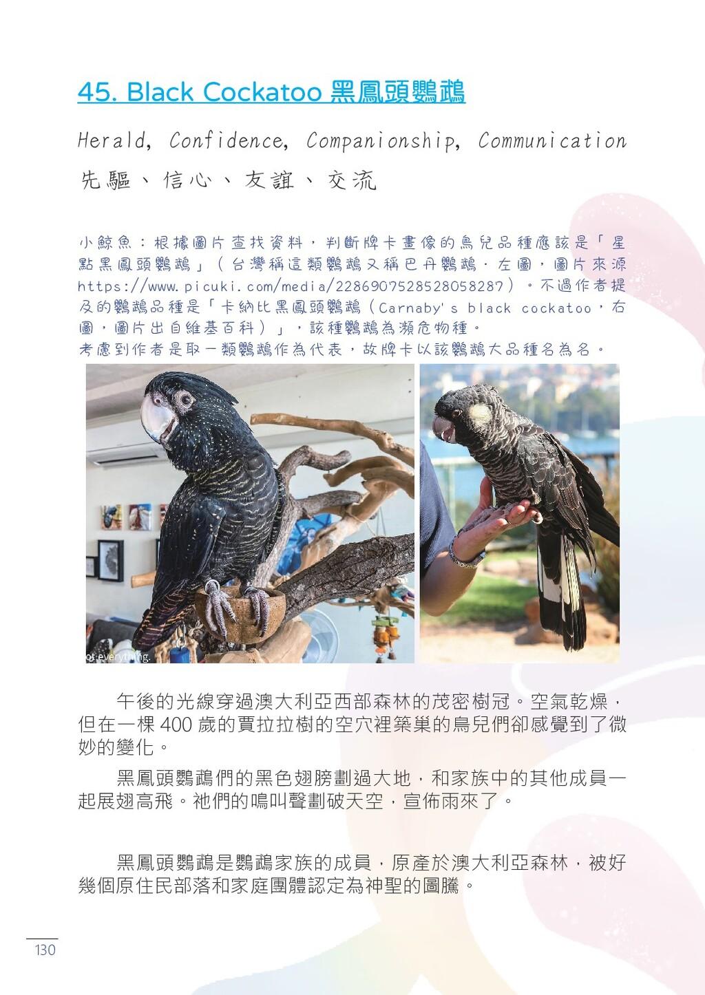 130 45. Black Cockatoo 黑鳳頭鸚鵡 Herald, Confidence...
