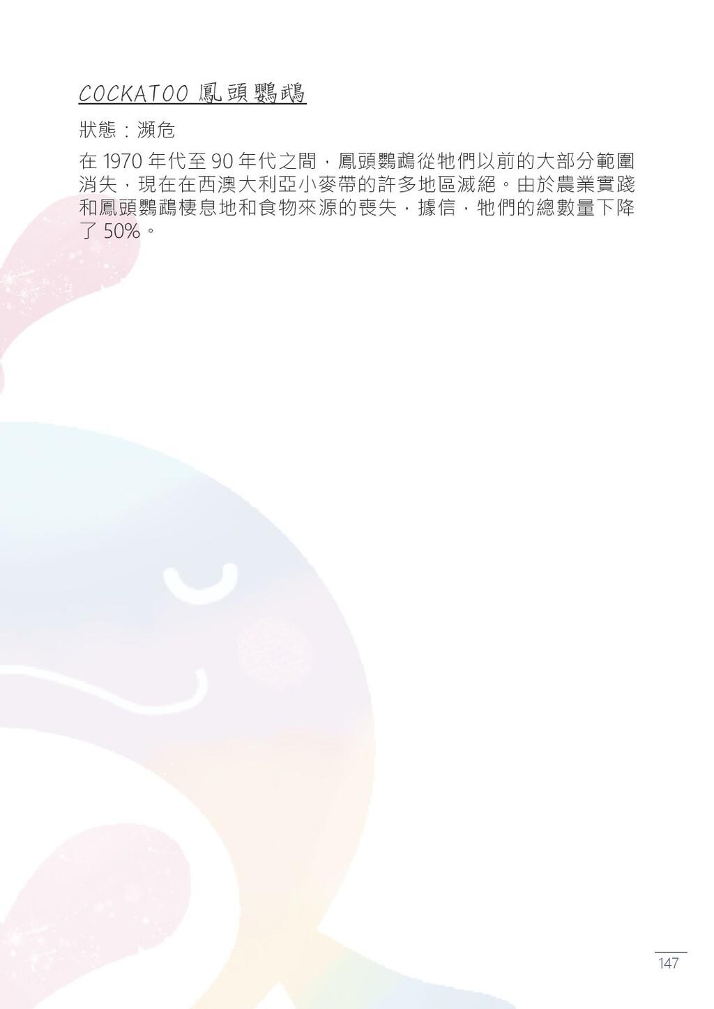147 COCKATOO 鳳頭鸚鵡 狀態:瀕危 在 1970 年代至 90 年代之間,鳳頭鸚鵡...