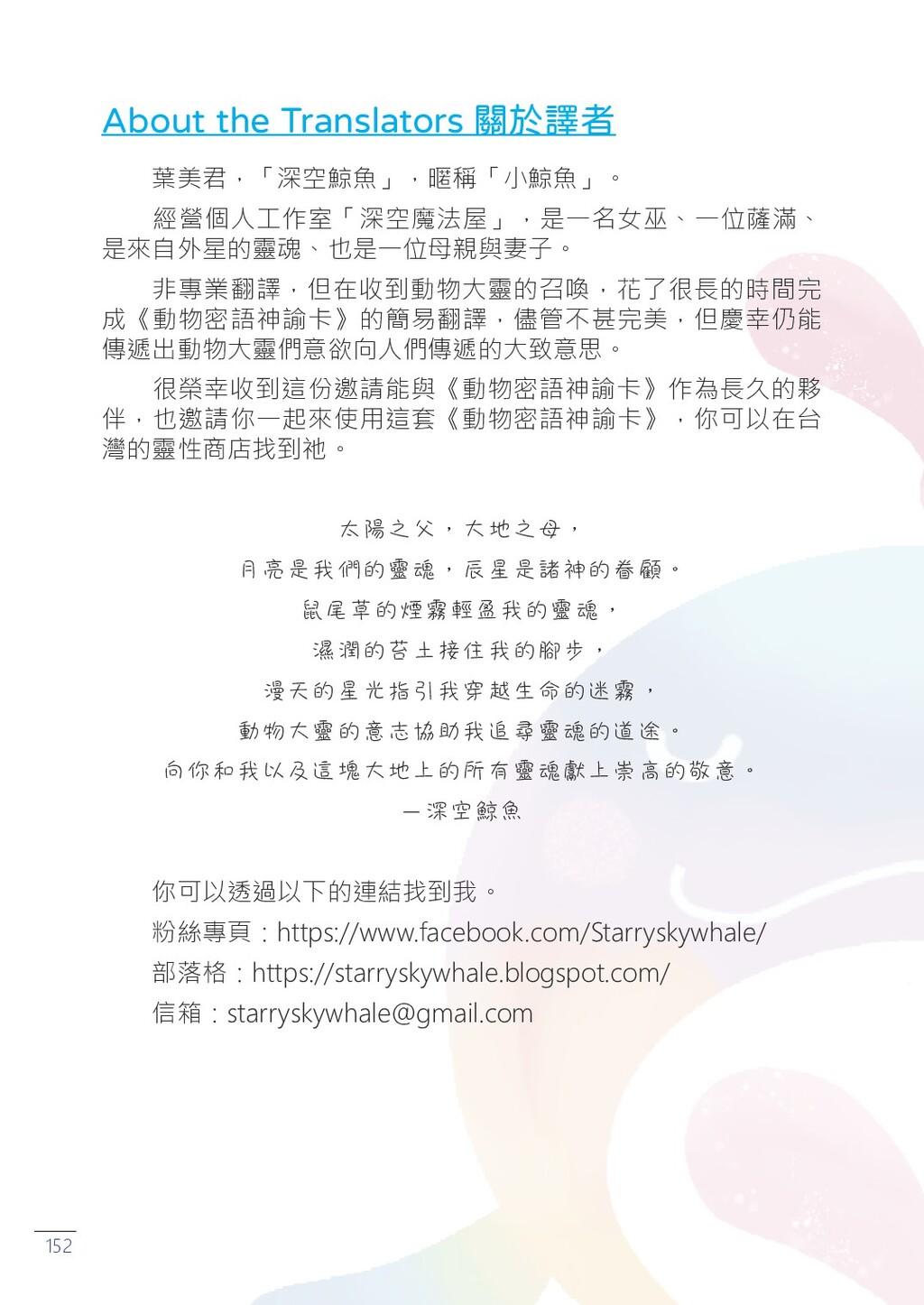 152 About the Translators 關於譯者   葉美君,「深空鯨魚」,暱稱「...