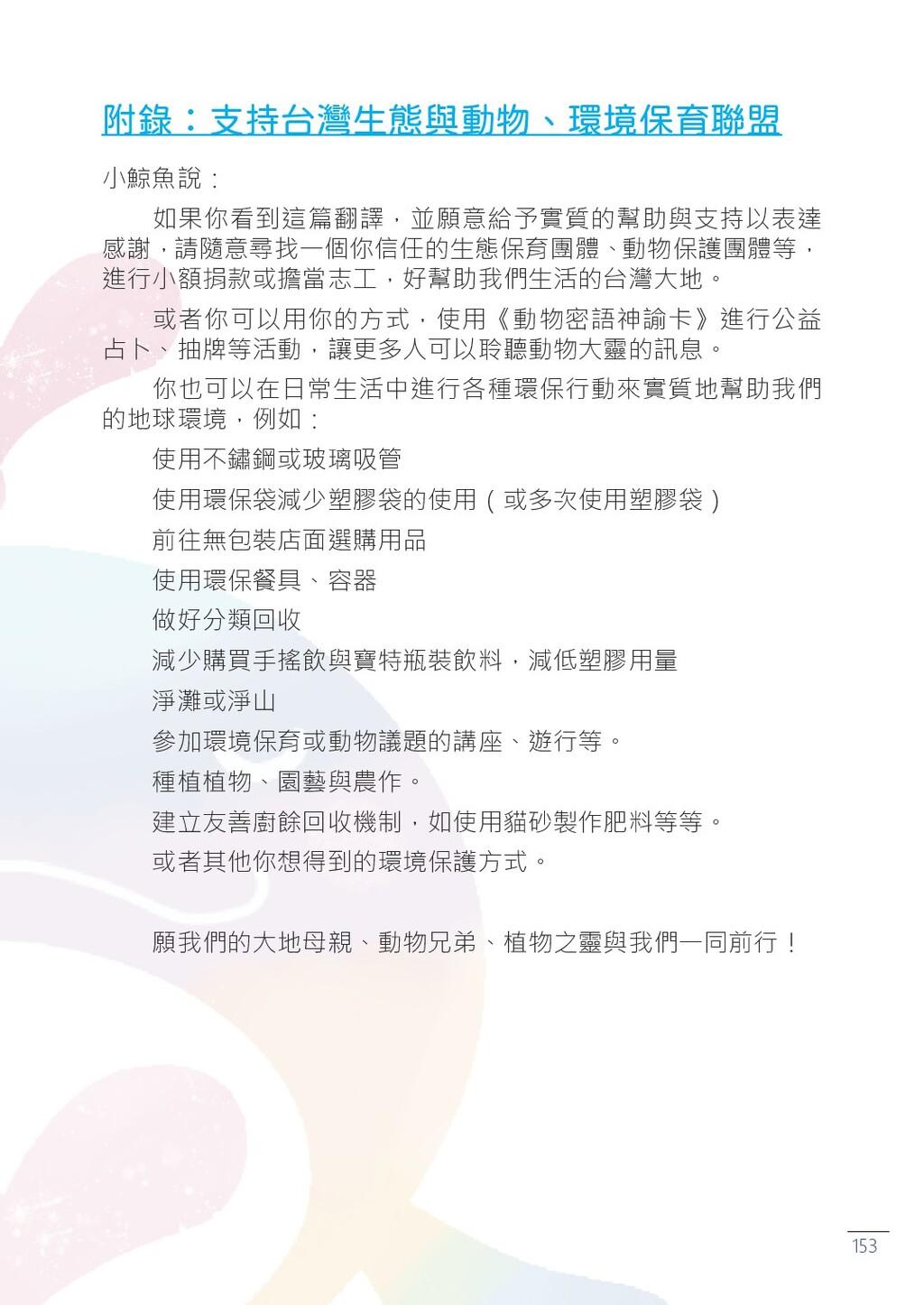 153 附錄:支持台灣生態與動物、環境保育聯盟 小鯨魚說:   如果你看到這篇翻譯,並願意給予...