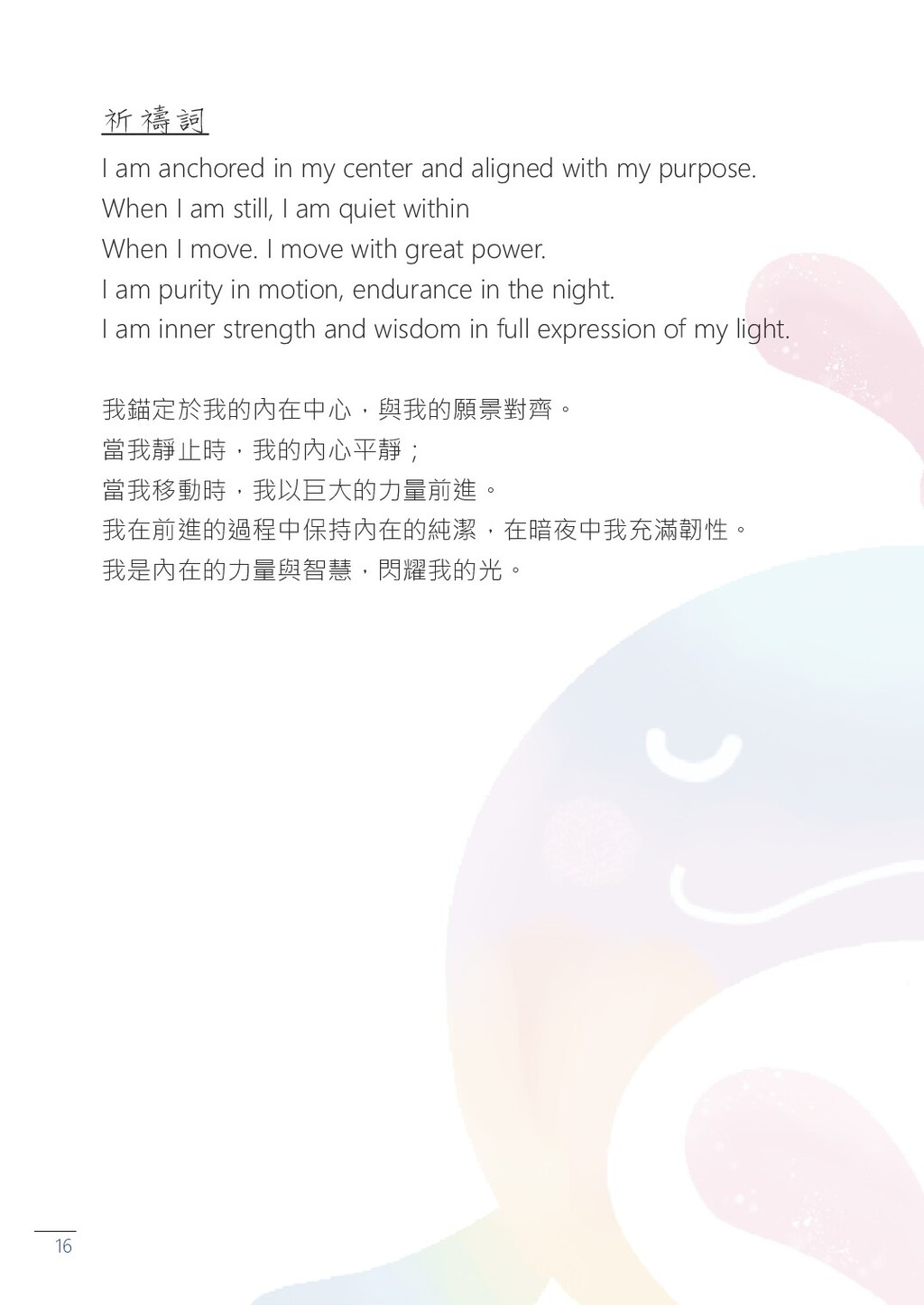 16 祈禱詞 I am anchored in my center and aligned w...