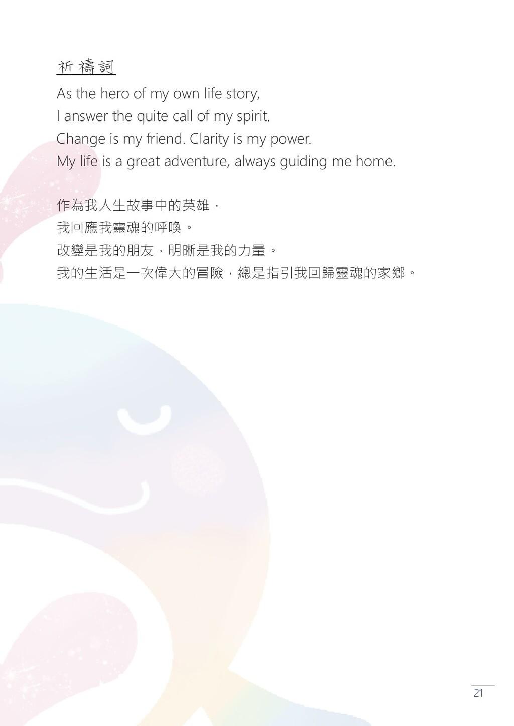 21 祈禱詞 As the hero of my own life story, I answ...