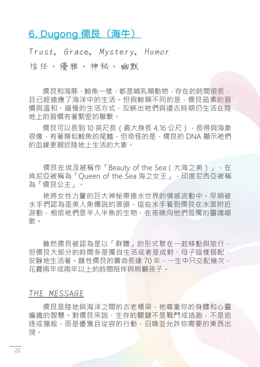 22 6. Dugong 儒艮(海牛) Trust, Grace, Mystery, Humo...