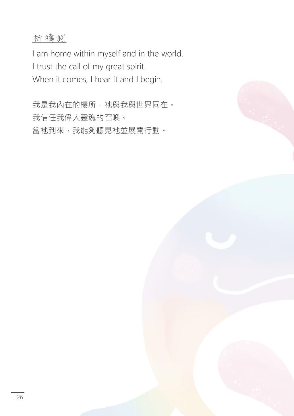 26 祈禱詞 I am home within myself and in the world...
